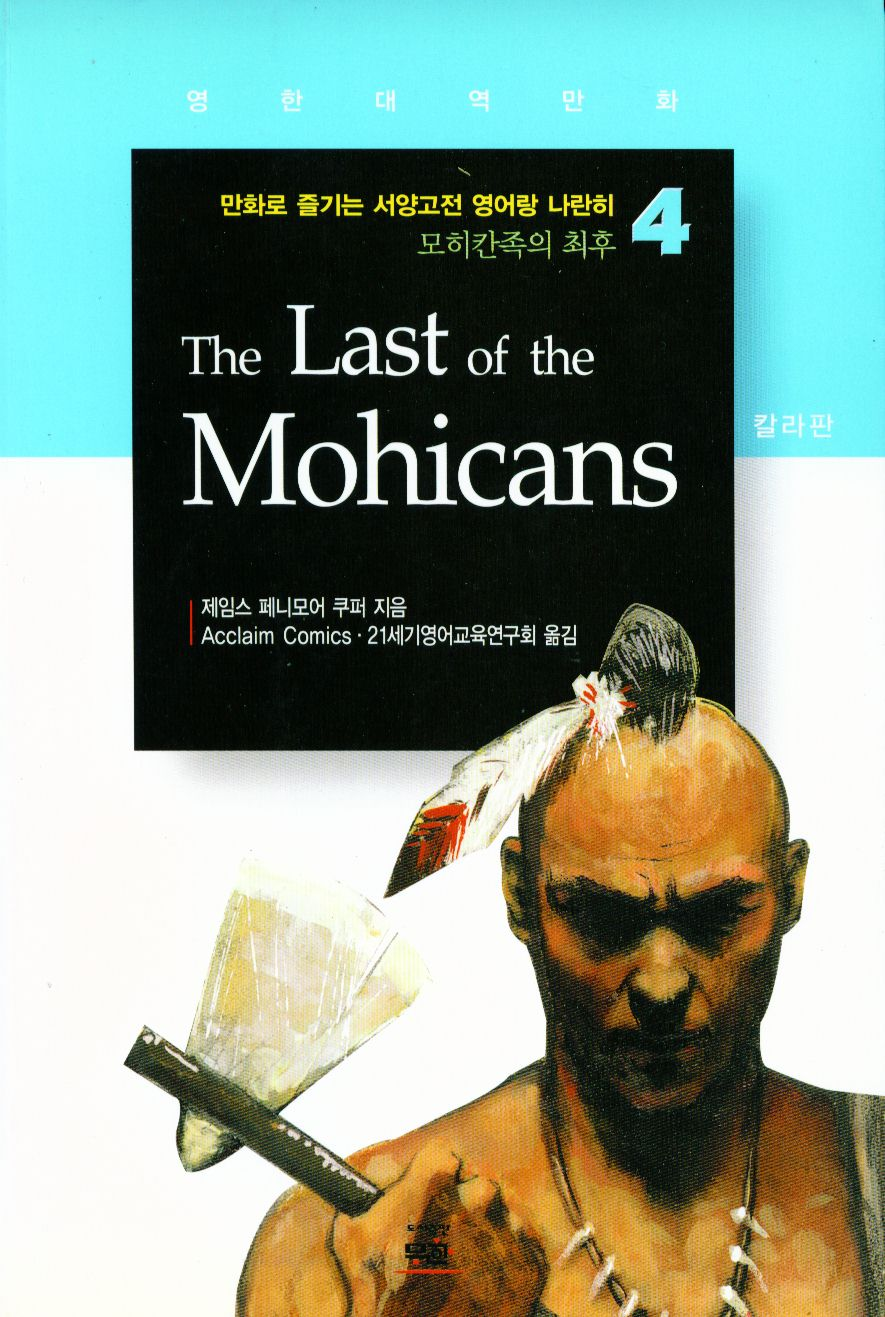 conclusion of the last mohicans On the the last of mohicans - on the the last of mohicans abstract james fenimore cooper was one conclusion the novel is the most popular one of all the works of.