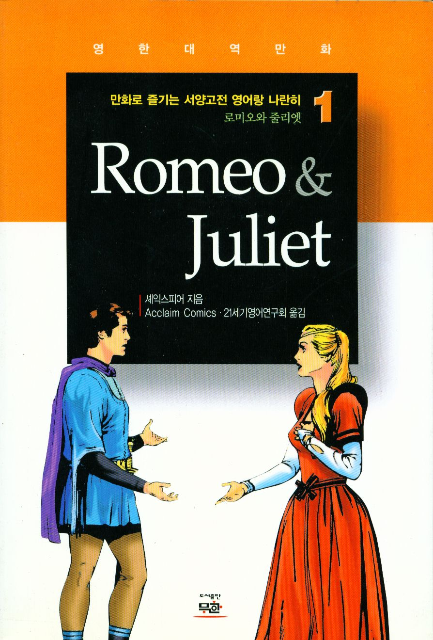 book report in english romeo and juliet Actually understand romeo and juliet prologue read every line of shakespeare's original text alongside a modern english translation actually understand romeo and juliet prologue read every line of shakespeare's original text alongside a modern english translation sign in sign up lit.